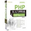 PHP从入门到精通-(第3版)