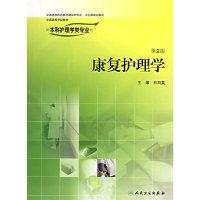 康复护理学(第2版)