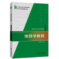 修辞学教程-第二版