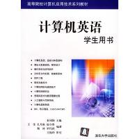 计算机英语学生用书