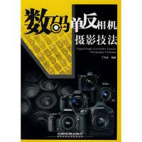 数码单反相机摄影技法