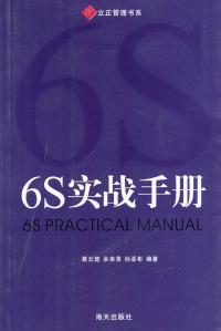 立正管理书系.6S实战手册
