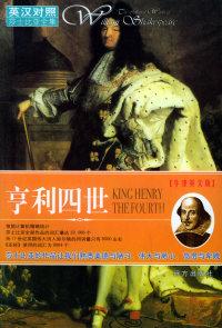亨利四世——莎士比亚全集(英汉对照)