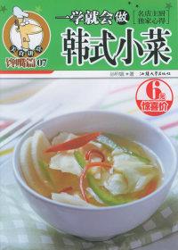 一学就会做韩式小菜(馋嘴篇)——美食讲堂系列