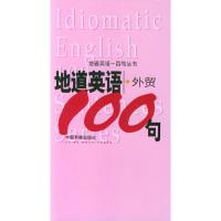 地道英语外贸100句(地道英语一百句丛书)(12)