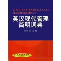 英汉现代管理简明词典