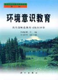 环境意识教育