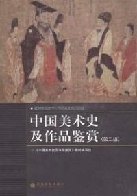 中国美术史及作品鉴赏(第二版)