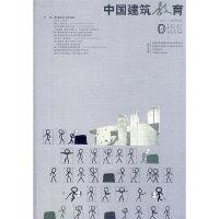 中国建筑教育(第4册)