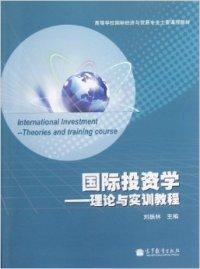 国际投资学-理论与实训教程