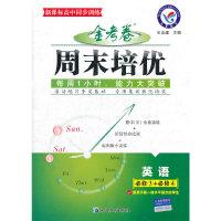 2012-2013年金考卷·周末培优必修3+必修4 英语