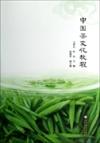 中国茶文化教程