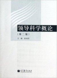 领导科学概��-(第二版)(内容一致,印次、封面或原价不同,统一售价,随机发货)
