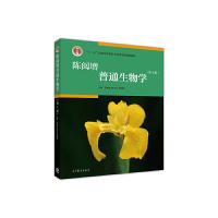 陈阅增普通生物学-(第4版)