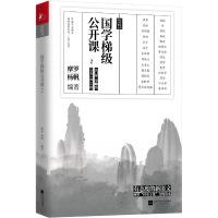 中国古代寓言故事+拉封丹寓言+伊索寓言+克雷洛夫寓言/三年级下推荐阅读(套装共4册)