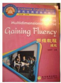 研究生英语系列教程GainingFluency多维教程通达