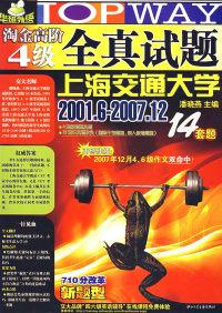 (2001.6_2007.12)淘金高阶4级全真试题