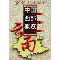 中国西部概览:云南