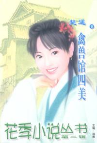花季小说丛书061:禽兽馆四美
