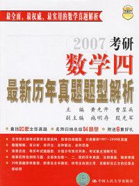 2007考研数学四最新历年真题题型解析