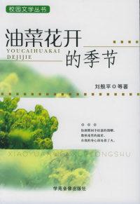 油菜花开的季节——校园文学丛书