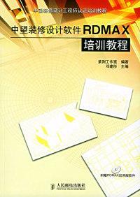中望装修设计软件RDMAX培训教程(附CD-ROM光盘一张)——中望装修设计工程师认证培训教程