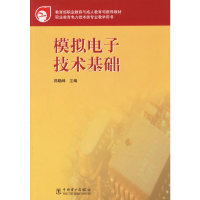 模拟电子技术基础——职业教育电力技术类专业教学用书