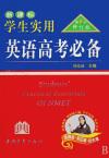 学生实用英语高考必备(新课标第8次修订版)