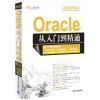 Oracle 从入门到精通  (Oracle 11g)  (内容一致,印次、封面或原价不同,统一售价,随机发货)