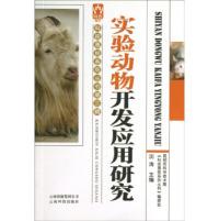 科技惠民系列丛书:实验动物开发应用研究