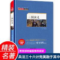 三国演义(新课标无障碍阅读)/语文新课标必读丛书