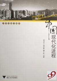 中国现代化进程(大学生通识教育)