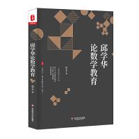 大夏书系·邱学华论数学教育(一位教育理论工作者近七十年对数学教育全方位、多角度的实践和研究)