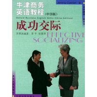 牛津商务英语教程(中国版)成功交际