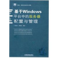 基于Windows平台中的服务器配置与管理