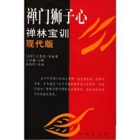 禅门狮子心:《禅林宝训》现代版