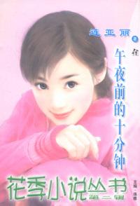 花季小说丛书060:午夜前的十分钟