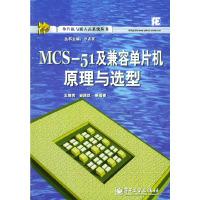MCS-51及兼容单片机原理与选型