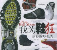 我为鞋狂:炫彩的球鞋秀——时尚物语