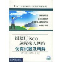 组建Cisco远程接入网络仿真试题及精解——Cisco认证仿真考试试题及精解系列
