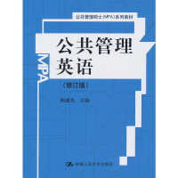 公共管理英語(修訂版)