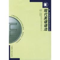 现代英语语法(课程代码 0831)(2000年版)