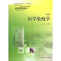 医学免疫学(第二版)