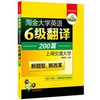 淘金大学英语六级翻译200篇