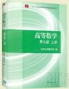 高等数学(上册)(第七版)(内容一致,印次、封面或原价不同,统一售价,随机发货)