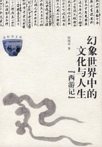 幻象世界中的文化与人生(西游记)