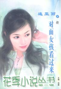 花季小说丛书059:对面女孩看过来