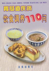 胃肠道疾病饮食调养110问