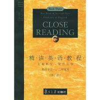 精读英语教程(第三册)
