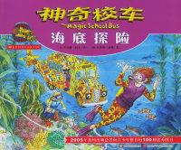 海底探险——神奇校车